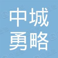 上海中城勇略投资中心(有限合伙)