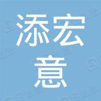 河北添宏意贸易有限公司