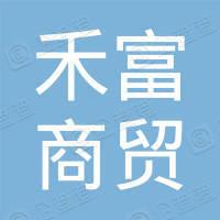 唐山市禾富商贸有限公司