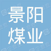 古交市景阳煤业有限公司