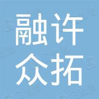 河北融许众拓投资管理有限公司唐山曹妃甸区分公司