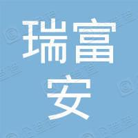 哈尔滨瑞富安机械制造有限公司
