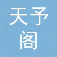 杭州天予阁艺术咨询有限公司
