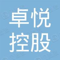 浙江卓悦控股有限公司
