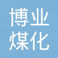 灵石县博业煤化有限公司