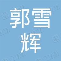 南县郭雪辉渔网加工厂(普通合伙)