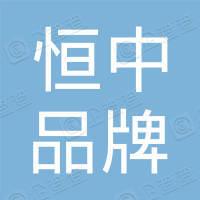 恒中品牌管理(杭州)有限公司