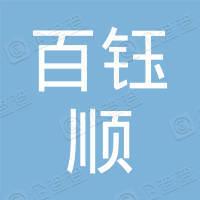 重庆百钰顺科技有限公司