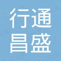 杭州行通昌盛物流信息咨询有限公司