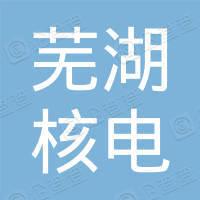 安徽芜湖核电有限公司