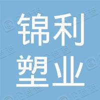 重庆锦利塑业有限公司