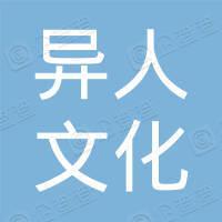 杭州异人文化创意有限公司