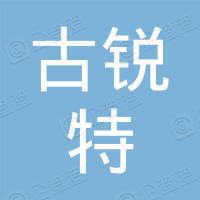 杭州古锐特企业管理合伙企业(有限合伙)
