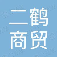唐山市二鹤商贸有限公司