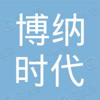 北京博纳时代信息咨询有限公司