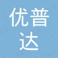 杭州优普达企业管理咨询服务有限公司
