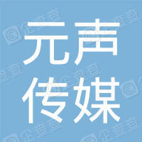 杭州元声传媒有限公司