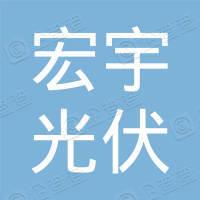 东至县宏宇光伏发电有限公司
