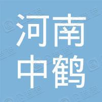 河南中鹤食用菌种植有限公司