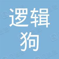 北京逻辑狗教育科技有限公司