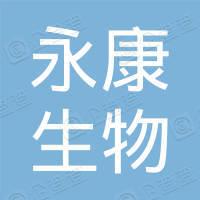 深圳市永康生物科技有限公司