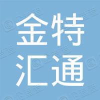 深圳市金特汇通商贸有限公司