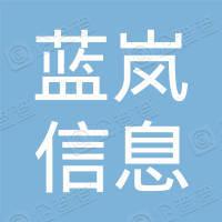 广州市蓝岚信息科技有限公司