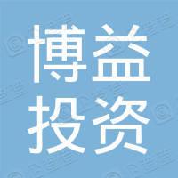 唐山博益投资有限公司