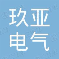 玖亚电气(江苏)有限公司