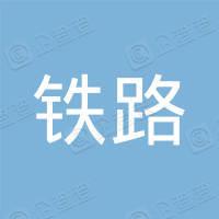长春铁路汽车修配厂