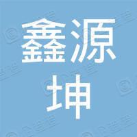 大庆市鑫源坤建筑安装工程有限公司