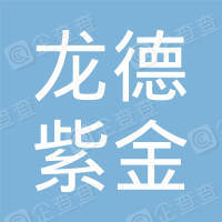北京龙德紫金文化传播有限公司