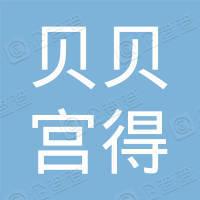 北京贝贝宫得诊所有限公司