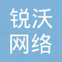 石家庄锐沃网络科技有限公司