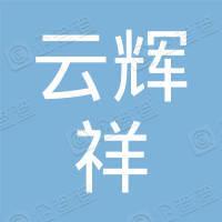 深圳市云辉祥科技有限公司