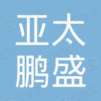 亚太鹏盛(北京)科技有限公司