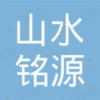 桂林山水铭源国际旅行社有限公司蟠桃营业部