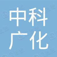 中科广化(重庆)新材料研究院有限公司