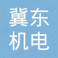 唐山市冀东机电化工公司