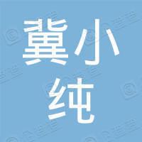河北冀小纯商贸有限公司