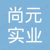 上海尚元实业有限公司
