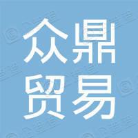 安远众鼎贸易有限公司