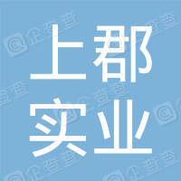 广西上郡实业发展有限公司