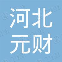 河北元财新材料科技有限公司