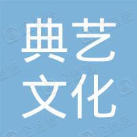北京典艺文化传播有限公司