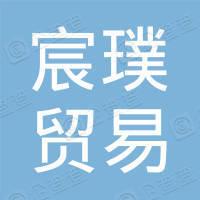 清河县宸璞贸易有限公司