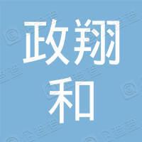 贵州政翔和建筑有限公司