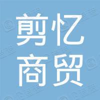 香河剪忆商贸有限公司