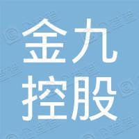 重庆金九控股集团有限公司