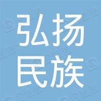 天津弘扬民族文化有限公司